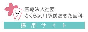 さくら夙川駅前おきた歯科 採用サイト